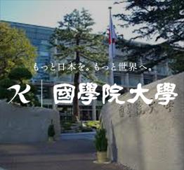 國學院大學WEBサイト